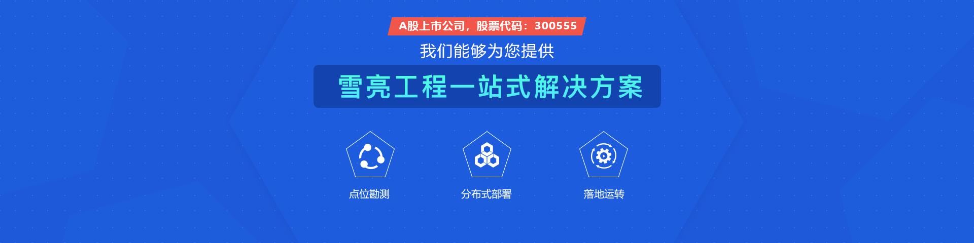 路通物联雪亮工程一站式竞博国际