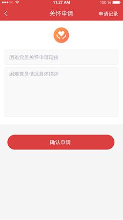 智慧党建app之关怀申请