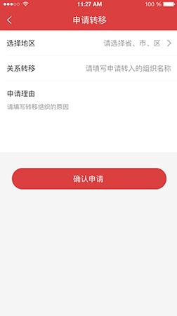 智慧党建app之关系转移
