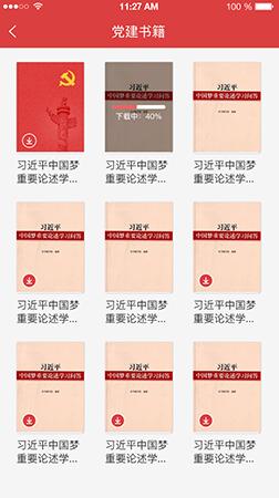 智慧党建app之党建书籍