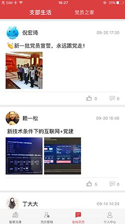 智慧党建app之党员生活