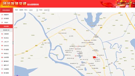 智慧党建系统后台之党组地图
