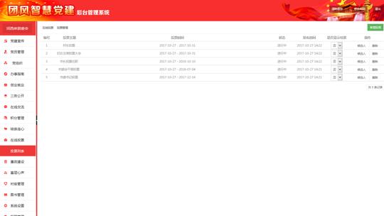 智慧党建系统后台之网站设置