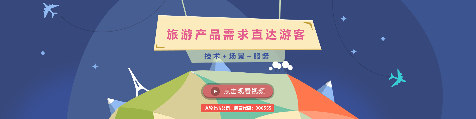 raybet雷竞物联智慧旅游