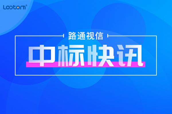 [中标快讯]路通视信中标碧江区1985万农村电商项