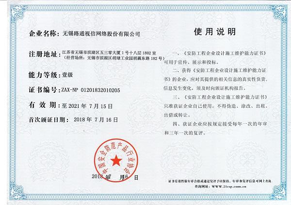 安防工程企业设计施工维护能力(壹级)证书