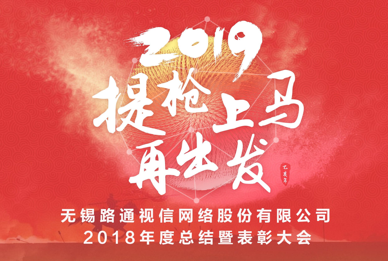 提枪上马再出发——2019路通视信新春年会圆满落