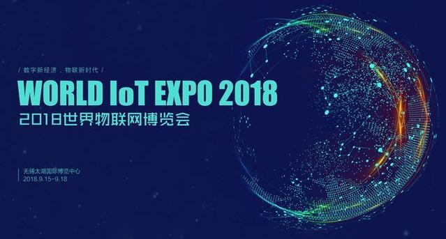 2018世界物联网博览会 智汇互联 慧+盛宴