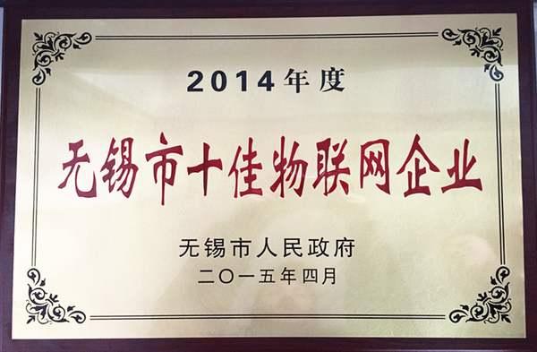 2014年度十佳物联网企业