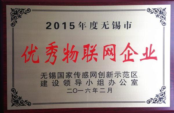 2015年度优秀物联网企业