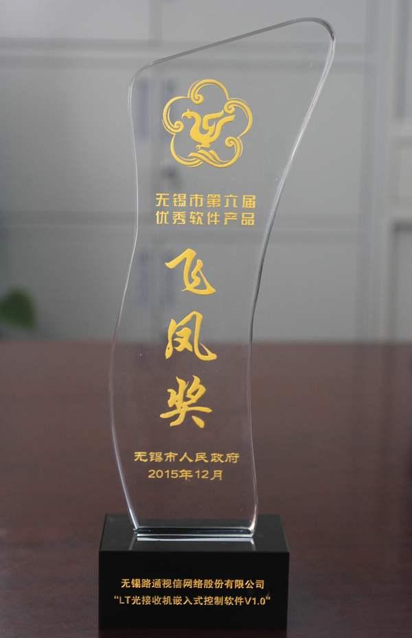 """无锡市第六届优秀软件产品""""飞凤奖"""""""
