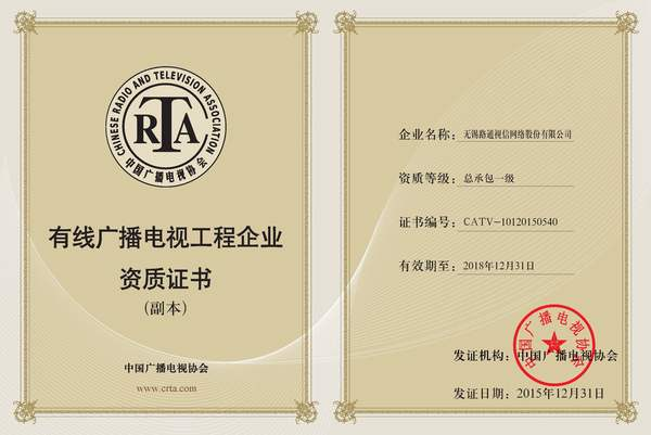 有线广播电视工程企业资质证书