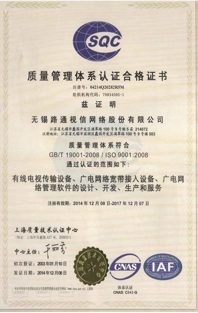 质量管理体系认证合格证书