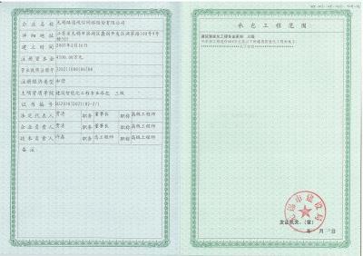 建筑智能化三级资质证书