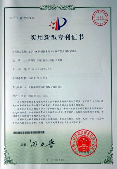 多项专利证书