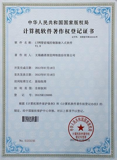 多项计算机软件著作权登记证书